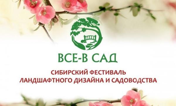 Все в сад. Сибирский фестиваль ландшафтного дизайна и садоводства. Фото с сайта sibhome.pro