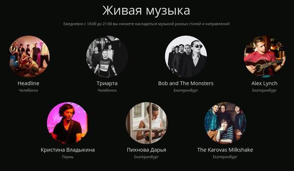 Фестиваль Атмосфера - это живая музыка. Фото с сайта uflart.ru