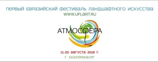 Первый евразийский фестиваль ландшафтного искусства. Фото с сайта uflart.ru