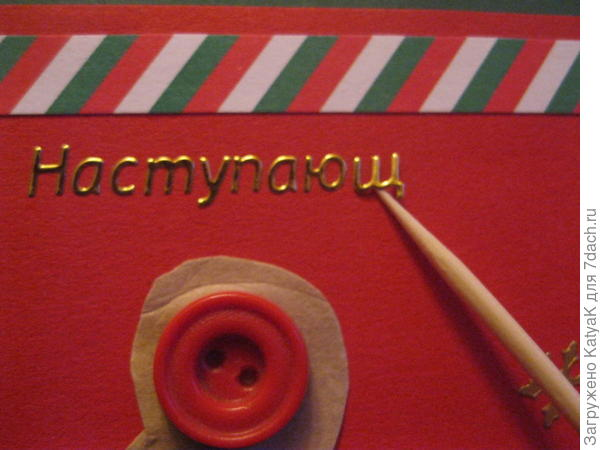 открытка мк