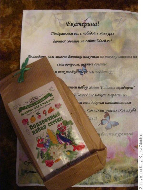 набор семян  ро русские традиции