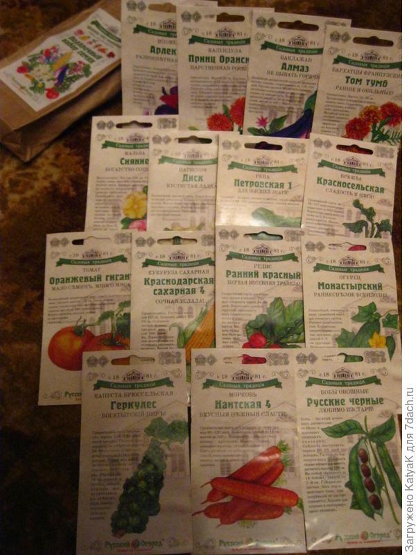 набор семян  ро садовые традиции