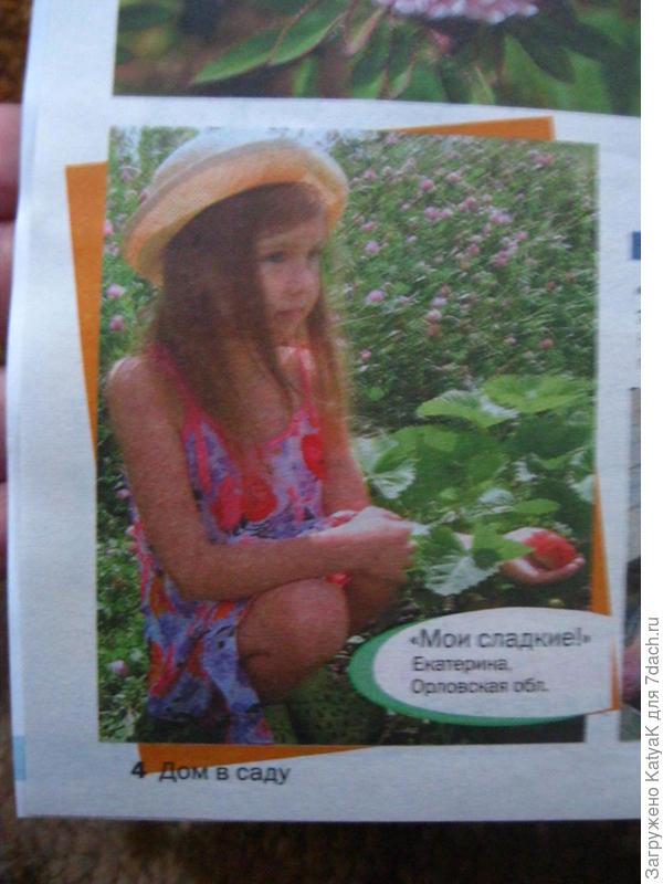 Дочка в журнале