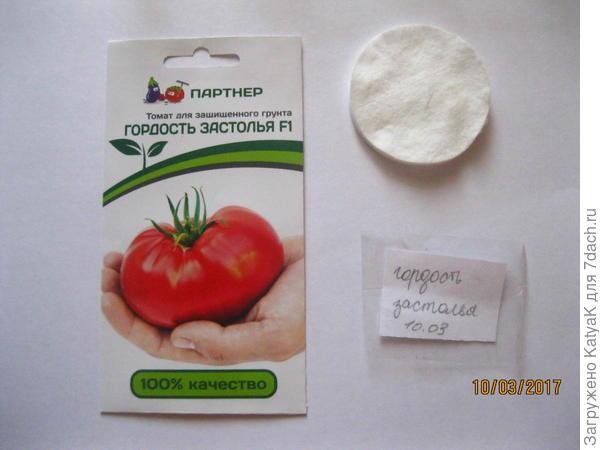 предпосевная подготовка семян от партнера