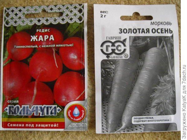 7 семян подарок