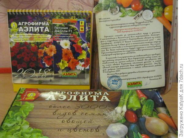 Призы за Народное тестирование семян Аэлита