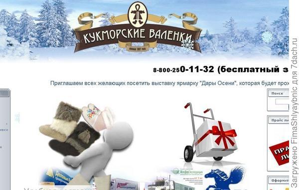 Замечательный сайт, мне очень понравилась Кукморская Валяльная фабрика