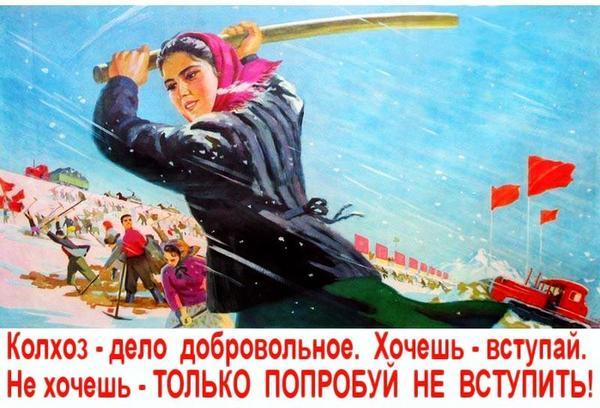 Люди любили колхозы. Фото с сайта liveinternet.ru
