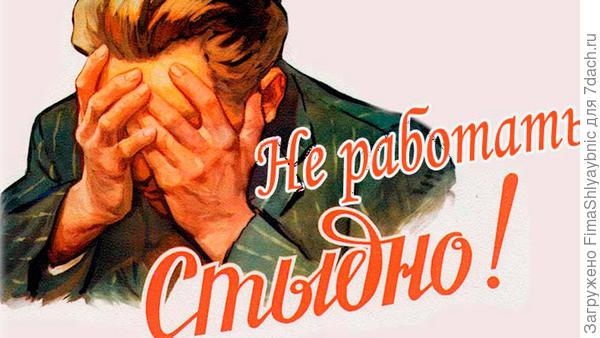 Мотивация к работе в СССР. Фото с сайта gazeta.ru