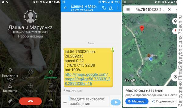 Слева направо: звонок на трекер, приход SMS со ссылкой, карта с местоположением коз