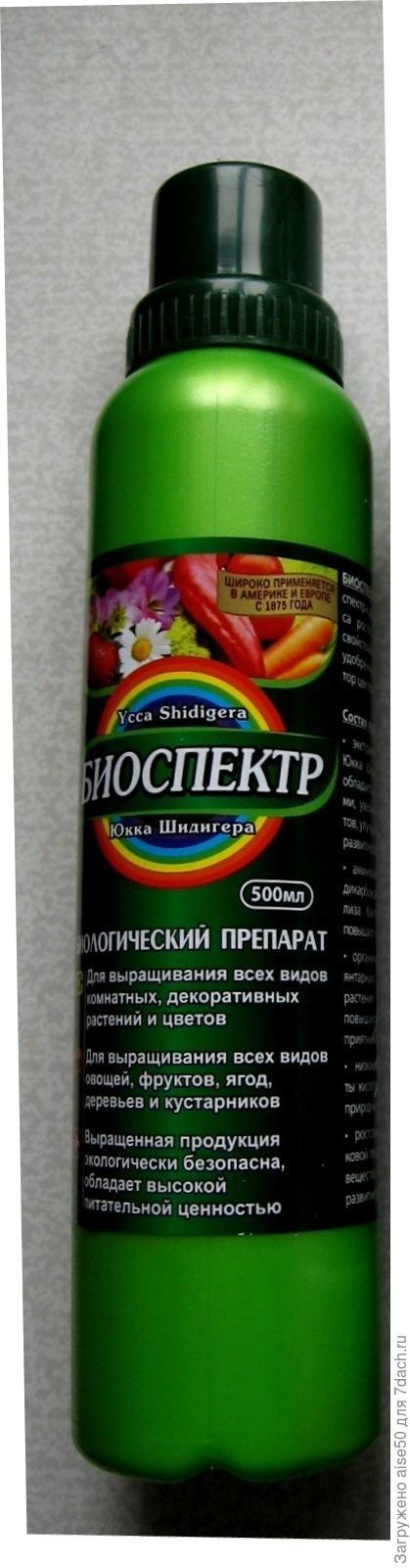 биоспектр