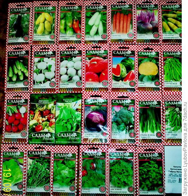 Призовой набор семян
