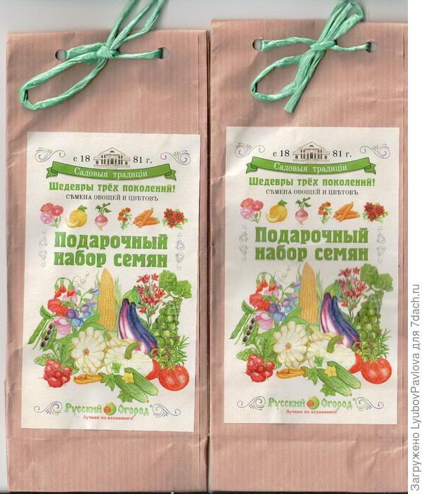 Подарочный набор семян от Русского огорода (2 комплекта)
