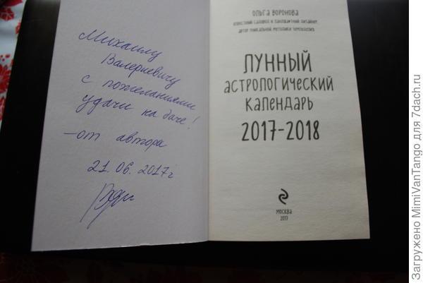 Подпись автора.
