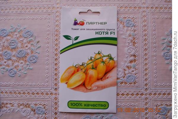 Семена упакованы в пакетик с красивым дизайном.