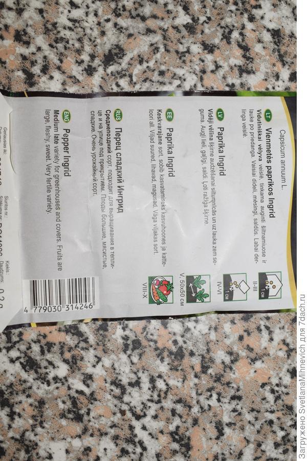 Описание на упаковке с семенами