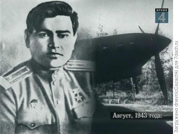 Маресьев А.П. 1943г.