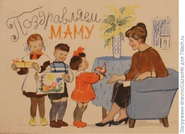 открытка старая