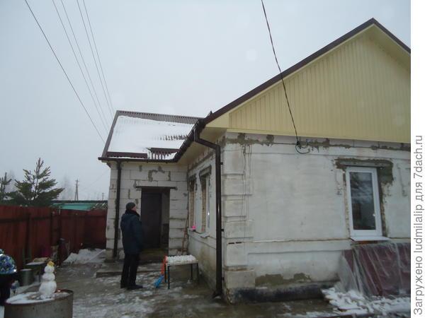 Старый дом с новой крышей!