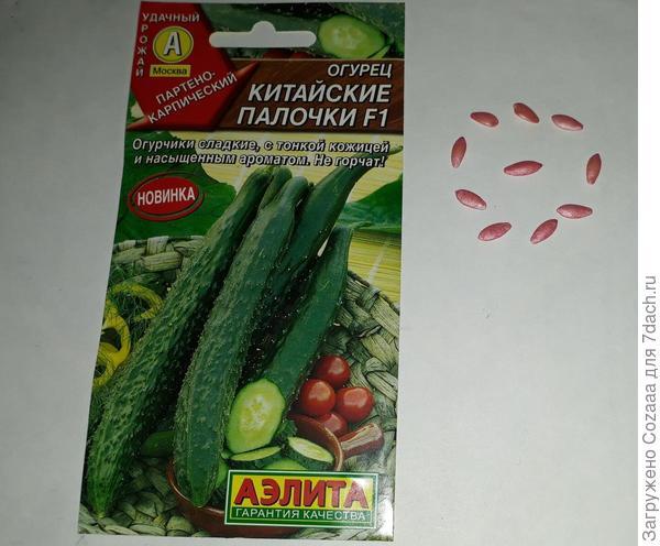 """Семена огурца """"Китайские палочки"""""""