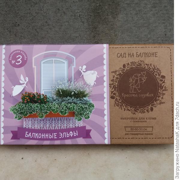 "Сад на балконе - Композиция ""Балконные эльфы"""