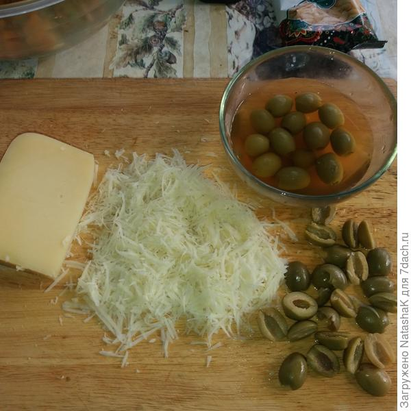 Пармезан и оливки подготовлены