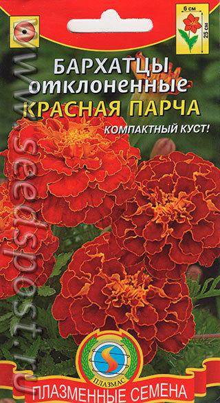 """Бархатцы """"Красная парча"""""""