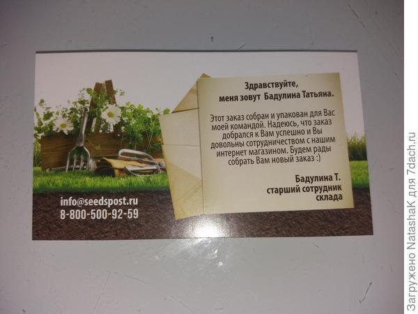 Визитная карточка нашего менеджера Татьяны
