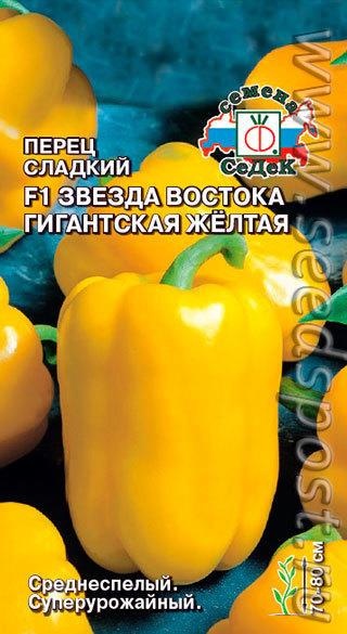 Желтый гигантелла