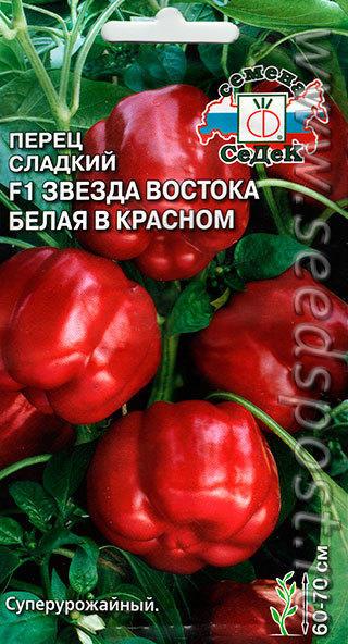 "Перец ""Звезда Востока"" мини"