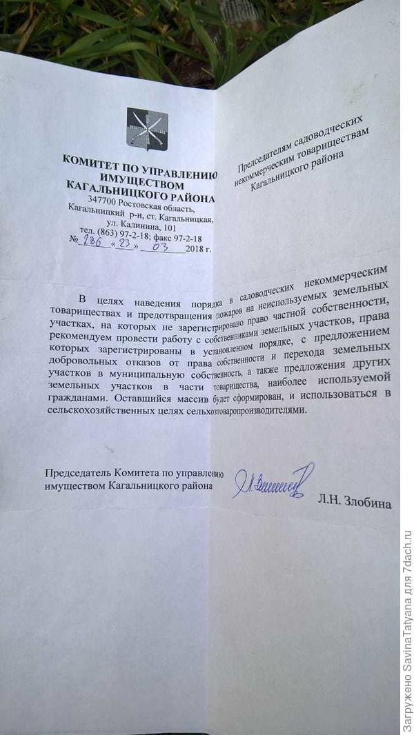 Письмо от администрации района