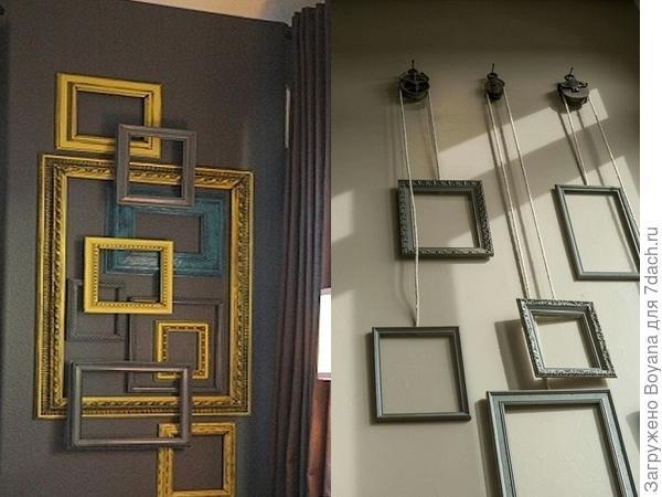 Пустые рамки от картин украсят стену. Фото с сайта ru.pinterest.com