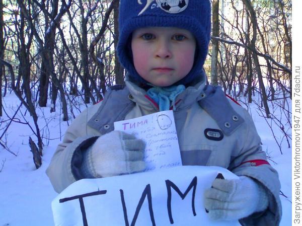 В ней проглядывался лист бумаги с написанным именем Тима.(это он уже умел читать)