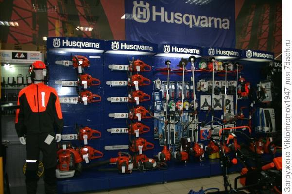 Сразу обратили внимание на яркий, привлекающий к себе  огромный уголок, знаменитой Шведской компании Husgvarna. Поразило разнообразие различных товаров дачной,строительной и туристической направленности. Это и бензиновые пилы, тримлеры,косилки, мотоплуги и многое другое.