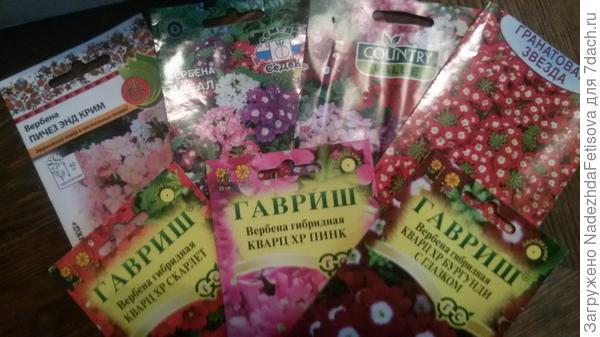 пакетики семян