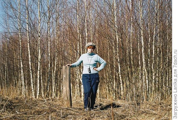 Это я на границе своего участка, а соседний уже больше похож на лес. Это мы приехали весной после покупки дома в деревне, хотели забрать жимолость, смородину, но кто-то их уже  забрал без нас.
