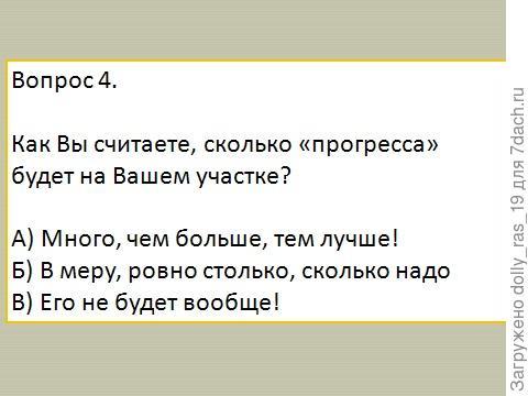 Вопрос четвертый