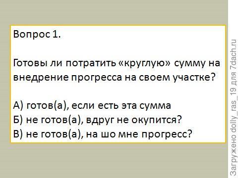 Первый вопрос