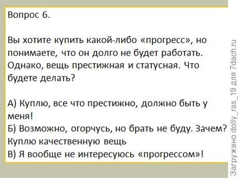 Вопрос шестой, последний