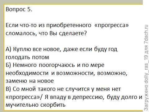 Вопрос пятый