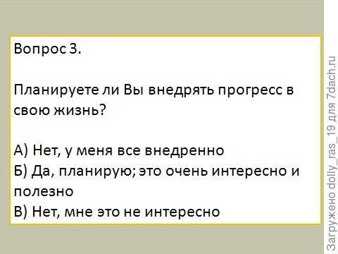 Вопрос третий