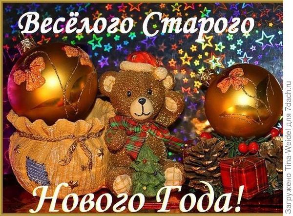С Новым, Старым, только нашим праздником!
