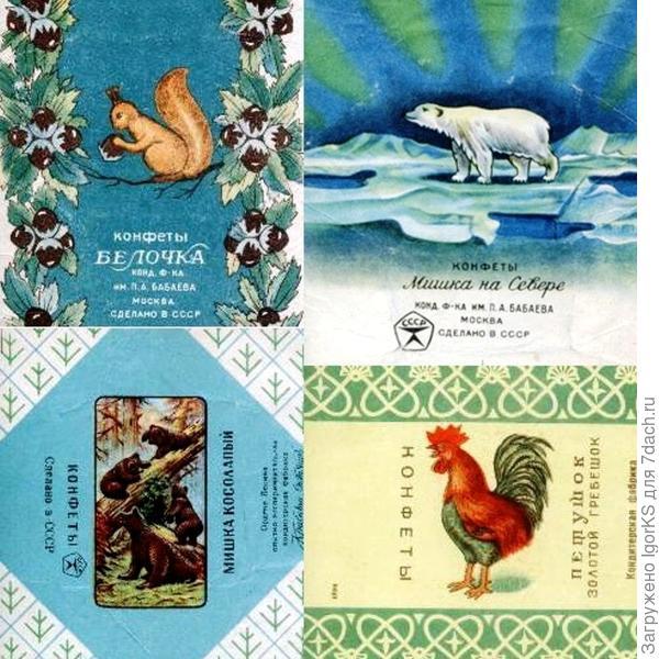Такие вот раньше были конфетки... Фото с сайта sovietdetstvo.livejournal.com