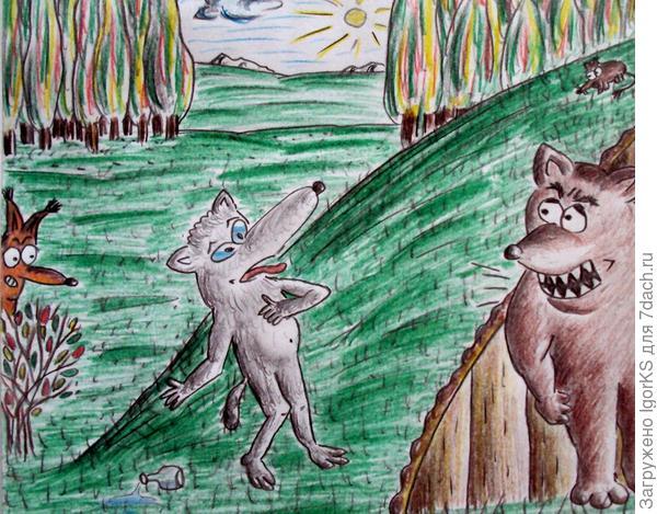 Вмиг закончилась вся волчья храбрость