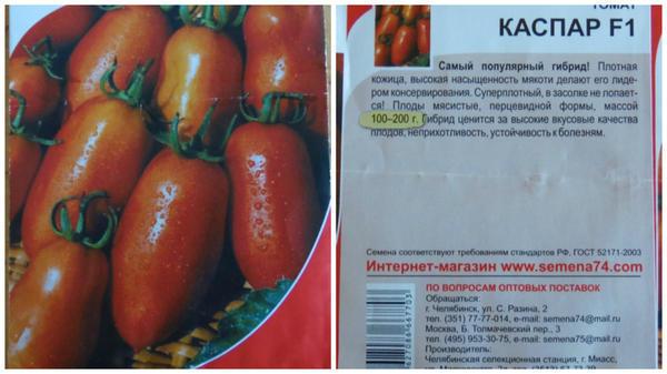 Фото пакетика с семенами Каспара, который мне прислали