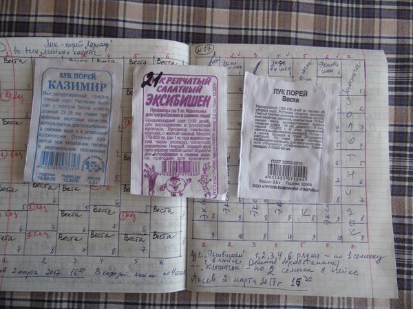 Пакетики от лука Эксибишен, пореев Казимир и Веста и записи о кассете с семенами лука