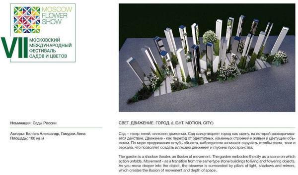 Проект Александра Беляева и Анны Гамурак: Свет. Движение. Город. Фото с сайта flowershowmoscow.ru