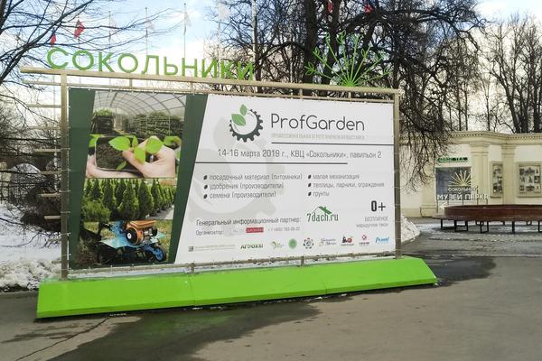 Выставка ProfGarden открыла свои двери для посетителей в столичном КВЦ Сокольники