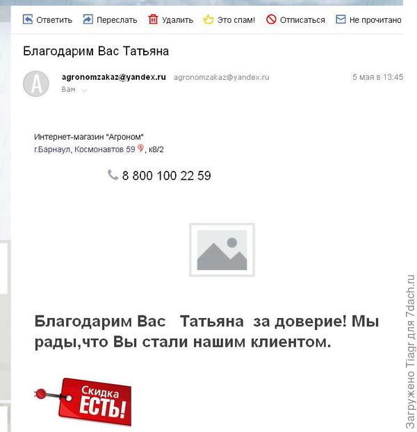 Буду пользоваться накопительной системой скидок))))