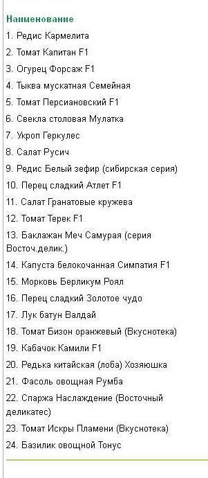 Вот набор)))